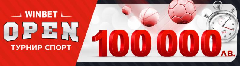 Winbet - спорт турнир до 100 000лв