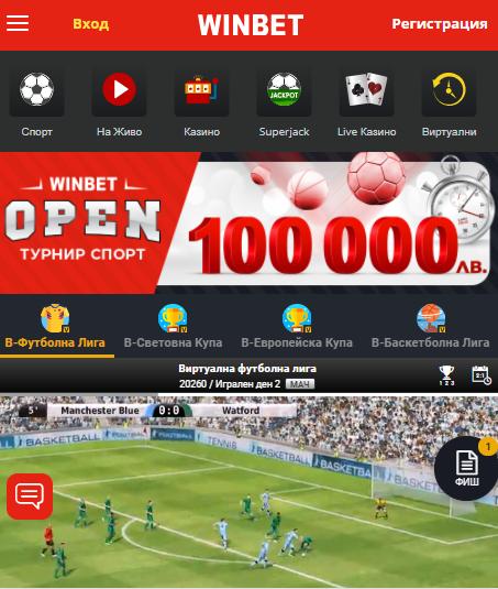 Winbet - mobile - Виртуални спортове