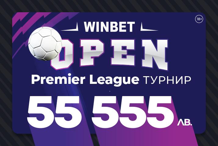 Winbet Open Premier League с награден фонд 55 555 лв. – ВКЛЮЧЕТЕ СЕ И ВИЕ!