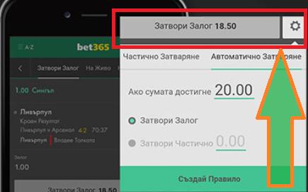 Bet365 - Cash Out