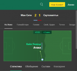 Bet365 - In Play