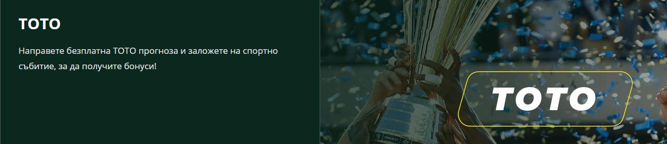 Betwinner - Бонус ТОТО