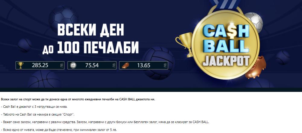 Palms Bet - CASH ball Джакпот