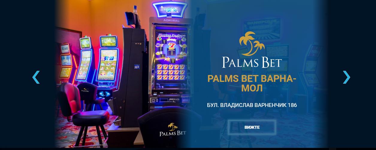 Palms Bet - Игрални Зали