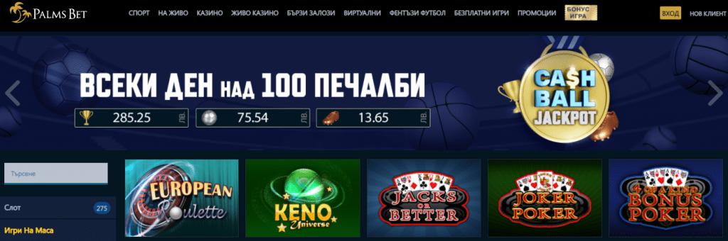Palms Bet - Игри на маса