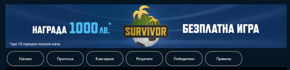 Palms Bet - Survivor - 1000лв
