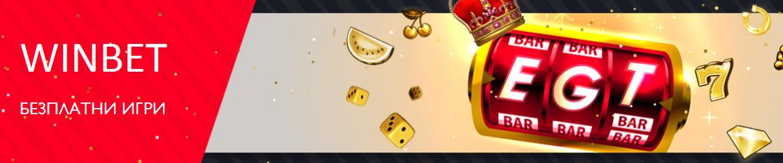 Winbet - Безплатни игри