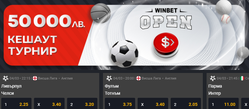Winbet Open КЕШ-АУТ Турнир раздава цели 50 000 лв.