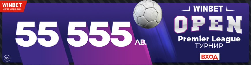 Winbet - Турнир Premier League