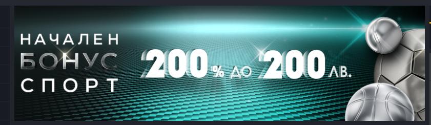 Winbet - Бонус Спорт 200лв