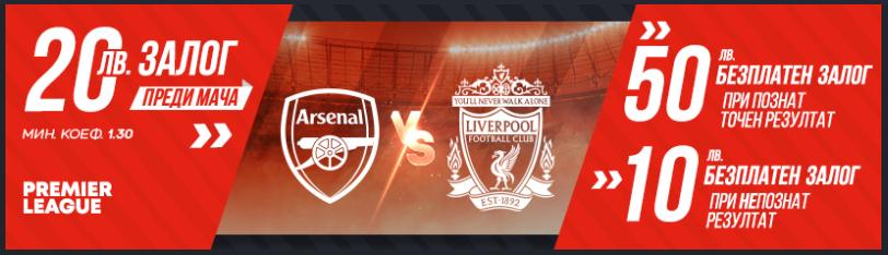 Ливърпул vs Арсенал - Winbet Бонус 50лв