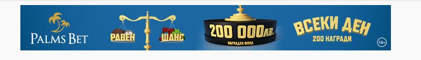Palms Bet - Равен Шанс - 200 000лв - Награди