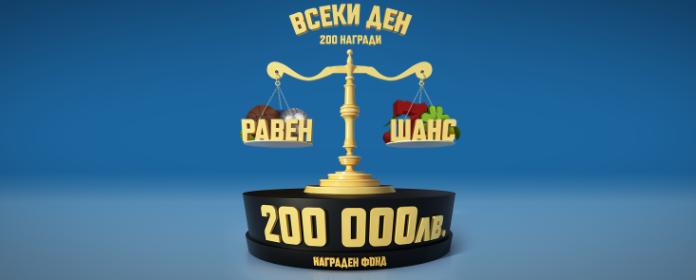 """Palms Bet раздава 200 000 лв. в бонус играта """"РАВЕН ШАНС"""""""