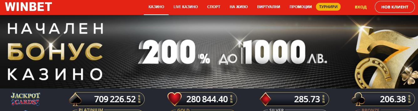 Winbet - 1000 лева за казино игри