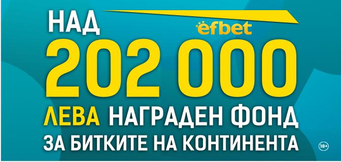 Над 202 000 лв във FREE BETS ви очакват от Ефбет за Евро 2020 !