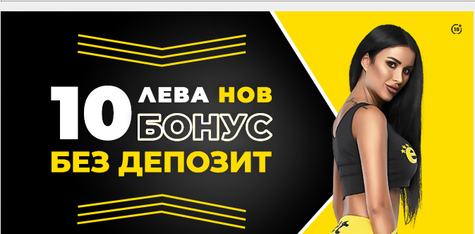 Възползвайте се от 10.00 лв. бонус без депозит от Efbet