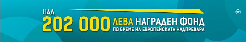 Efbet - 202000 лева награди за Евро 2020