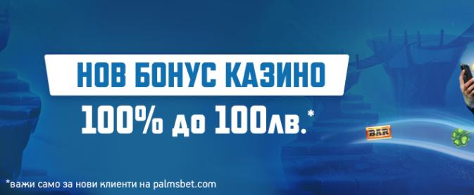 PalmsBet с Нов Бонус за секция казино – вземете 100% до 100 лв за първия си депозит