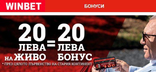 20.00 лв за 20.00 лв как да получите безплатен залог от Winbet за мачовете от Евро 2020