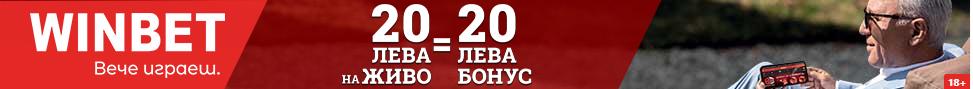 Winbet - 20 лева бонус - Евро 2020