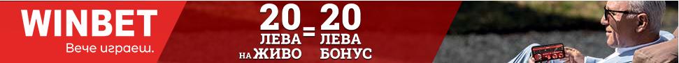 Winbet - Вече Играеш - 20лева Бонус