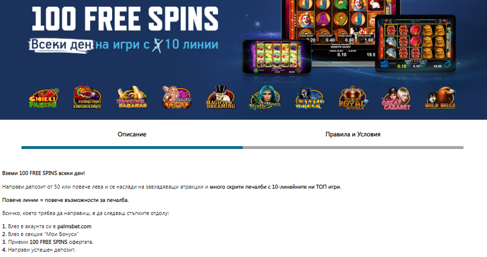 Palms Bet - 100 free spins