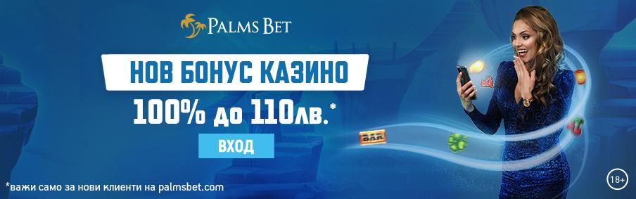 Palms Bet - 110лв Казино Бонус