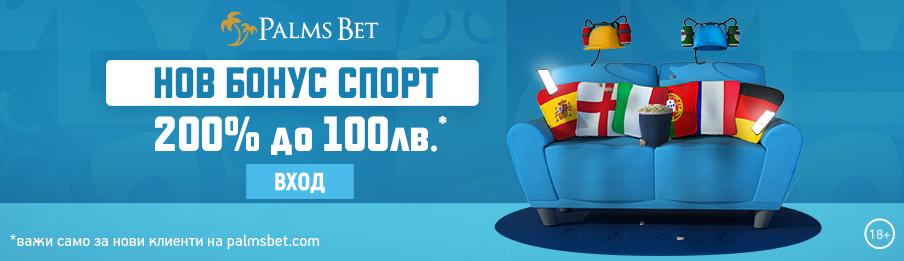 Palms Bet - 100лв Бонус Спорт