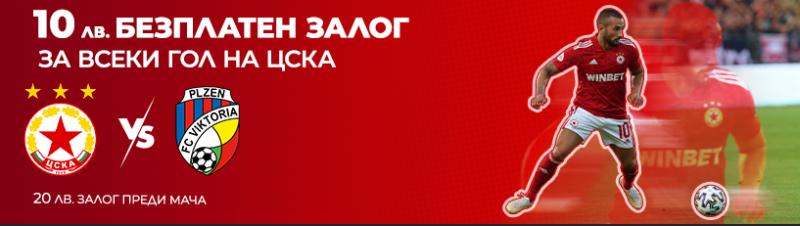 ЦСКА - Виктория Пилзен - 10 лева бонус от Уинбет