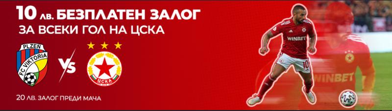 Winbet - Пилзен vs ЦСКА - Бонус