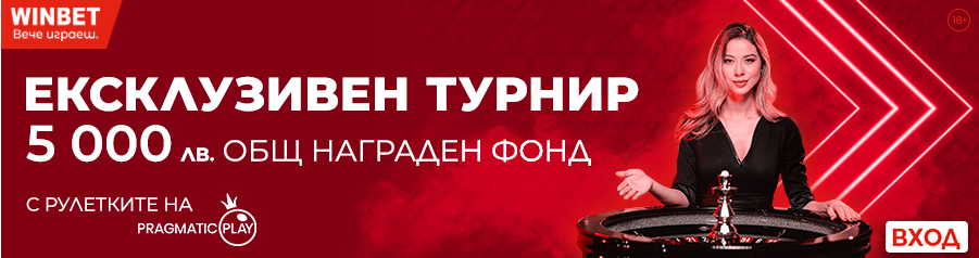 Winbet - турнир - 5000 лева награден фонд
