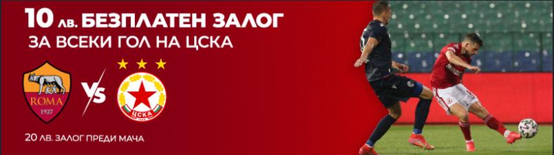 Winbet - 10 лева безплатен залог - Рома vs ЦСКА