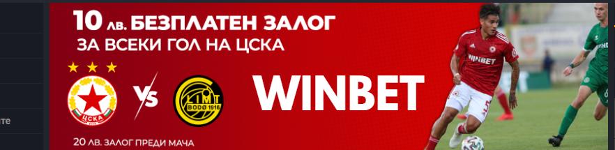 Winbet - 10 лева безплатен залог - ЦСКА vs Бодьо/Глимт
