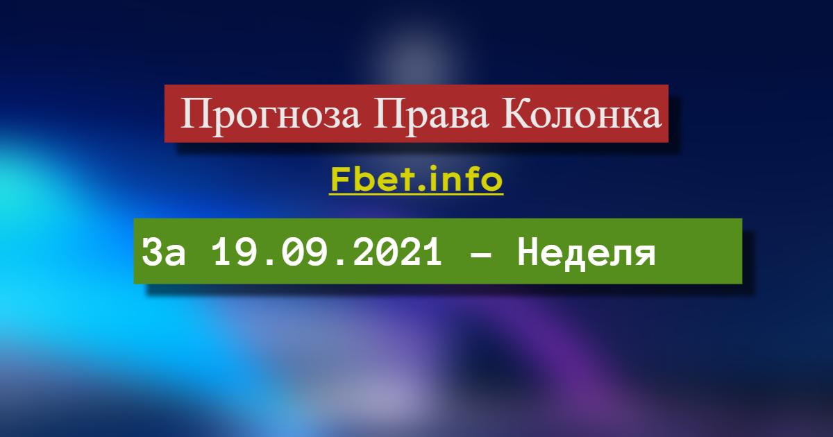 Права Колонка за деня, 19.09.2021