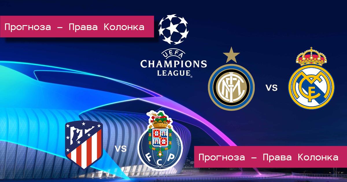 Права Колонка Шампионска лига, 15.09.2021