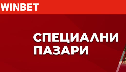 Winbet с нов бонус – Футбол Специални!