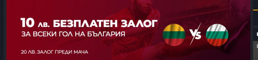 Литва vs България - 10 лева free bet