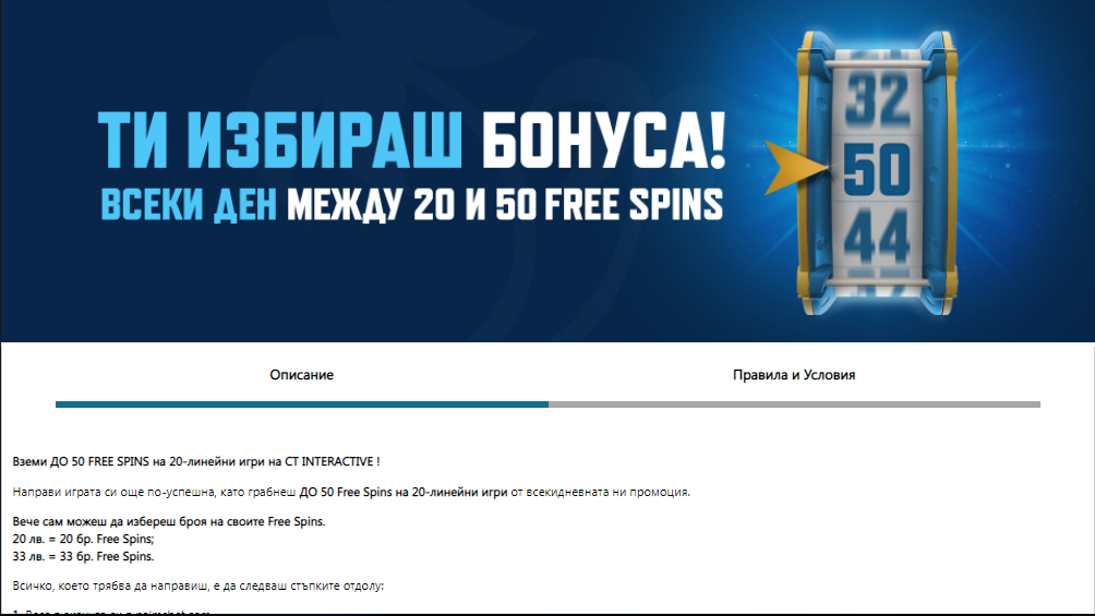 Palms Bet - 50 free spins - ти избираш бонуса