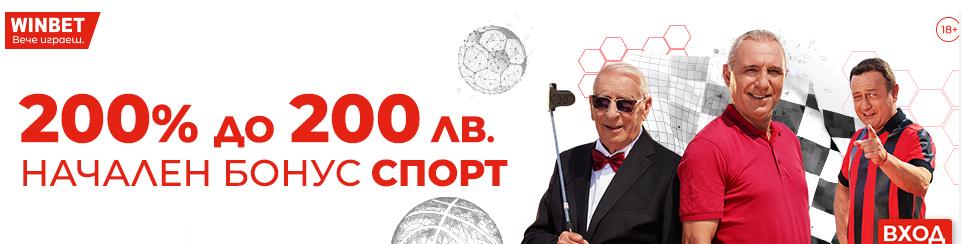 Winbet - Нов 200лв Бонус за Спортни залози
