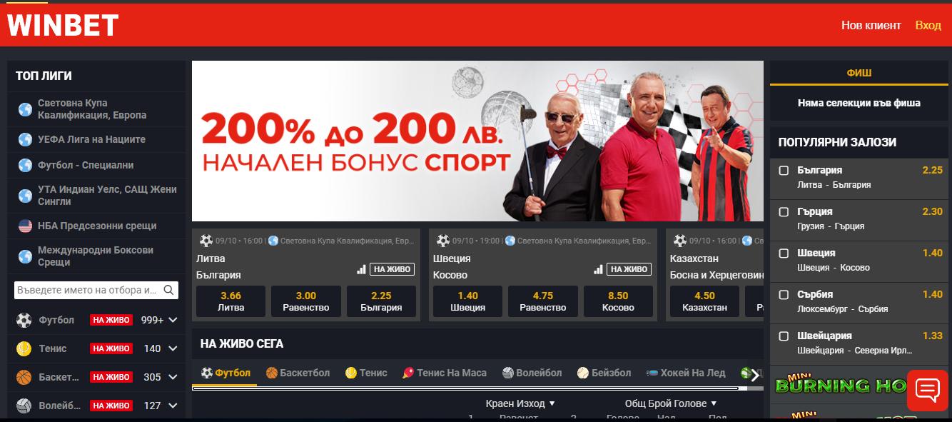 Winbet - мобилен бонус спорт 200лв