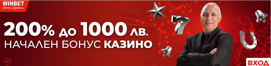 Winbet - Нов Казино бонус 1000лв