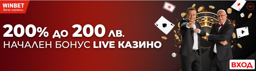 Начален Live Казино Бонус - 200 лева
