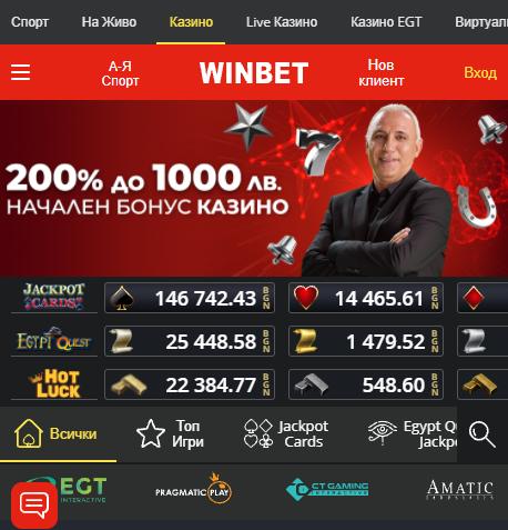 Winbet - мобилен бонус казино 1000лв