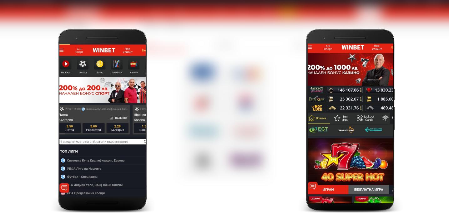 Winbet - мобилни залози - Спорт и Казино
