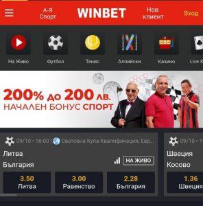 Winbet - Мобилни залози