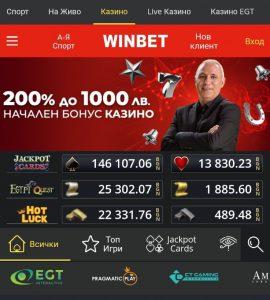 Winbet - мобилно казино