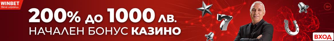 Начален Бонус за казино 1000лв - Winbet